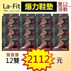 lafit爆力鞋墊雙12活動-腰腿有力 好穿好走 鞋子立刻健康升級-特價12雙2112元