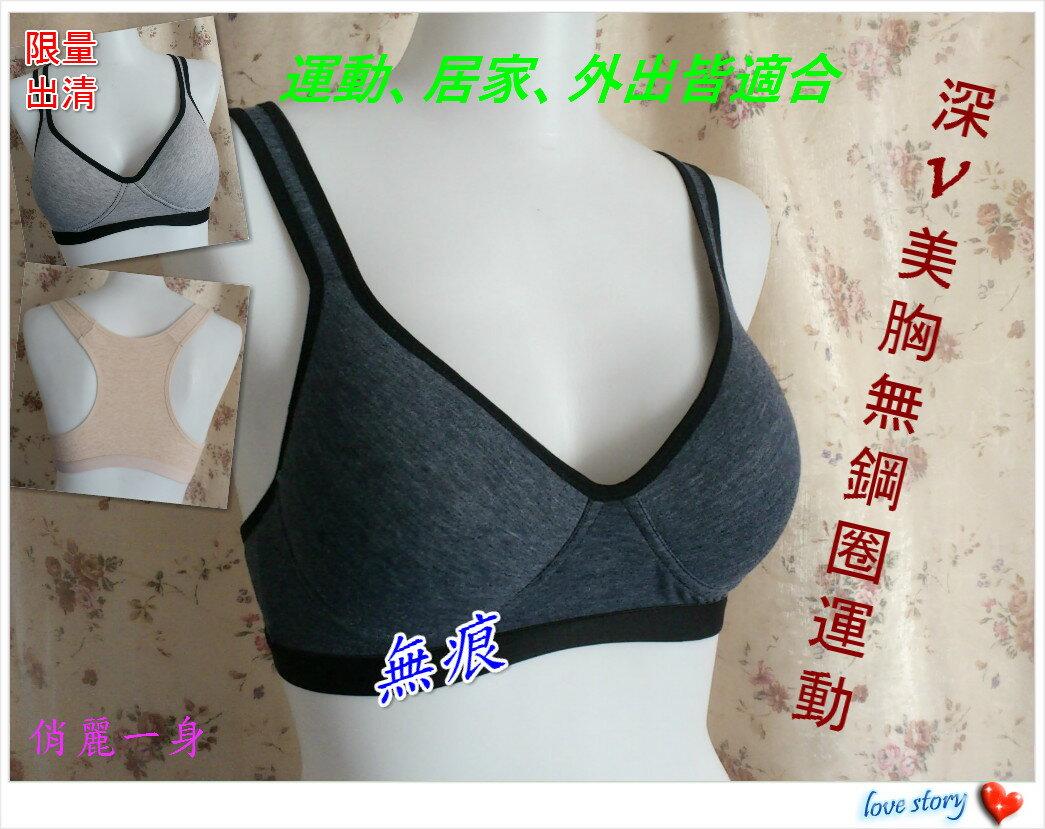 無鋼絲運動型挖背內衣瑜珈有氧運動居家休閒胸罩式襯墊設計M / L /XL俏麗一身B21609