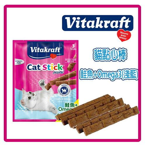 【力奇】Vita 貓點心棒-鮭魚+Omega3【31585】3入/組-38元>可超取(D122B05)