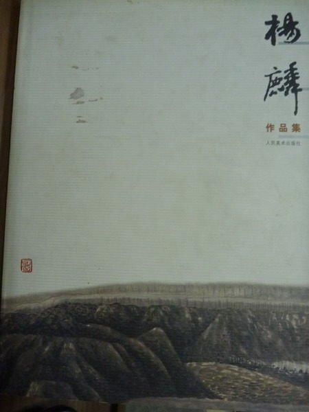 ~書寶 書T2/藝術_PDO~楊麟作品集_楊麟_