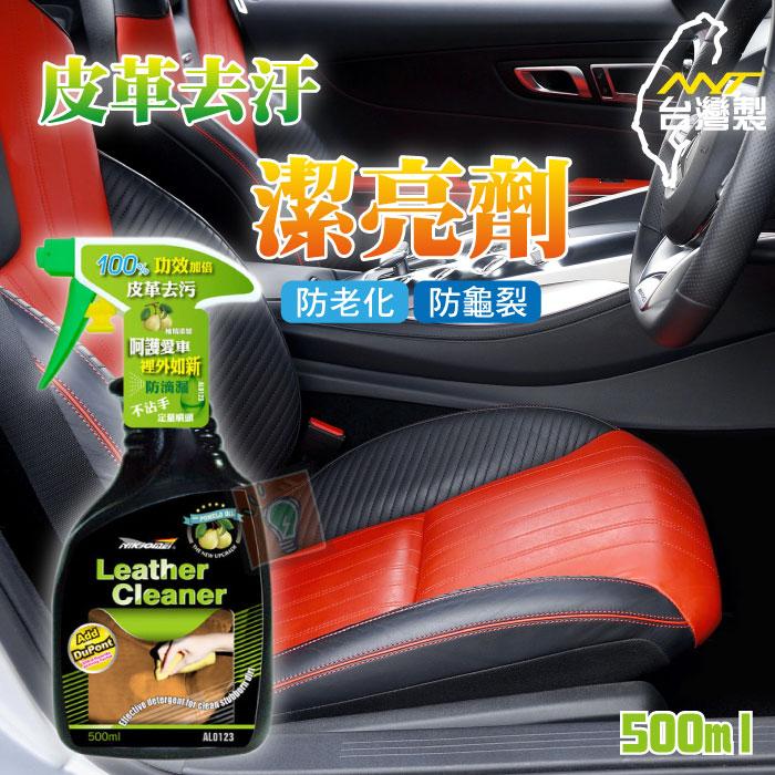 ORG《SD1217a》台灣製~汽車 車用 座椅 皮革去汙劑 皮革去污劑 皮革 汽車座椅 沙發 方向盤套 亮光劑 潔亮劑