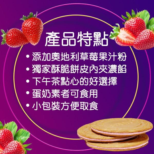 《盛香珍》濃厚草莓法國酥110g x10包 3