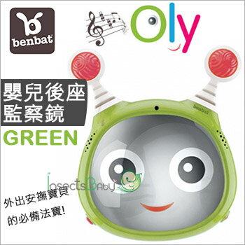 ✿蟲寶寶✿【以色列benbat】安撫寶寶必備神器 遙控操作 Oly 音樂後視鏡 - 綠色