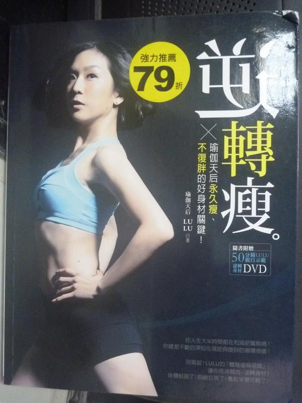 ~書寶 書T3/美容_ZDY~逆轉瘦:瑜伽天后永久瘦、不復胖的好身材關鍵_lulu