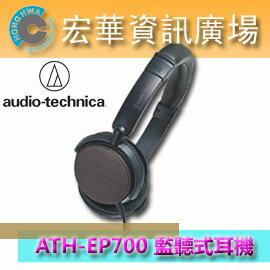鐵三角 audio~technica ATH~EP700 樂器用監聽耳機 褐色 ^(鐵三角