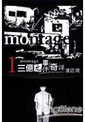 montage三億元事件奇譚01