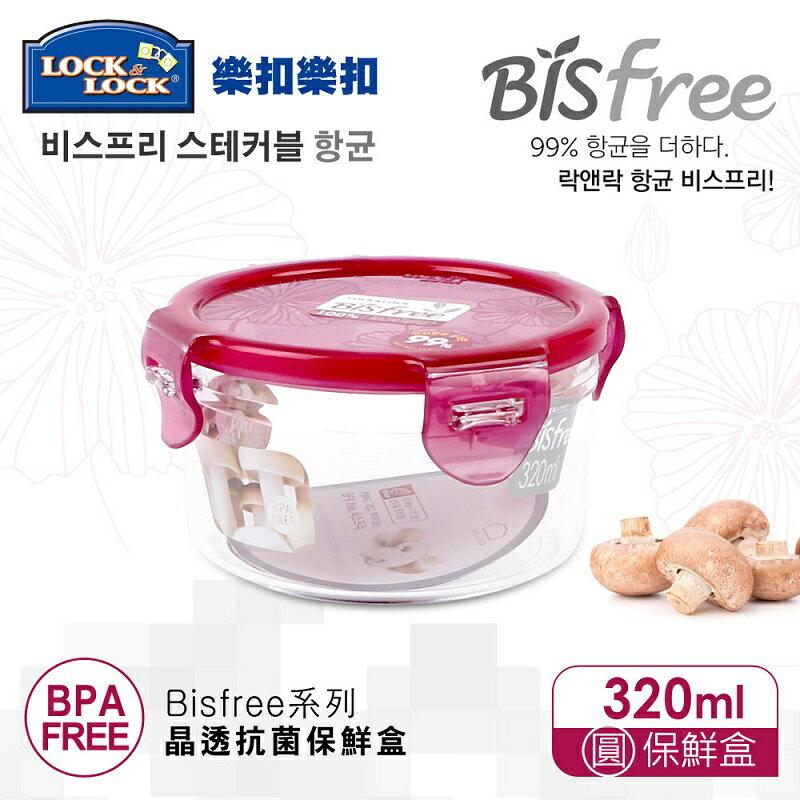 【618狂歡節,點數回饋18%】【樂扣樂扣】Bisfree系列晶透抗菌保鮮盒/圓形320ML
