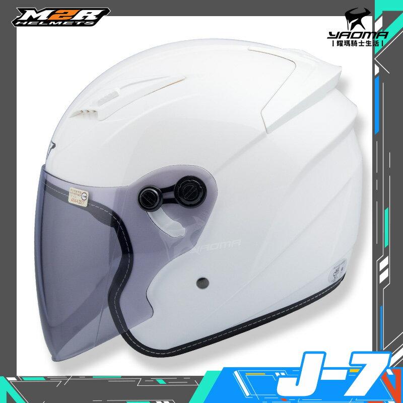 M2R安全帽 J-7 素色 珍珠白 亮面白 另有加大帽版 3/4罩 復古帽 跨界版 內襯可拆 J7 耀瑪騎士機車部品