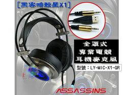 【尋寶趣】鈞嵐 黑客 專業電競 耳機麥克風 全罩耳機 多媒體 電玩遊戲 電腦周邊 LED LY-MIC-X1-GR