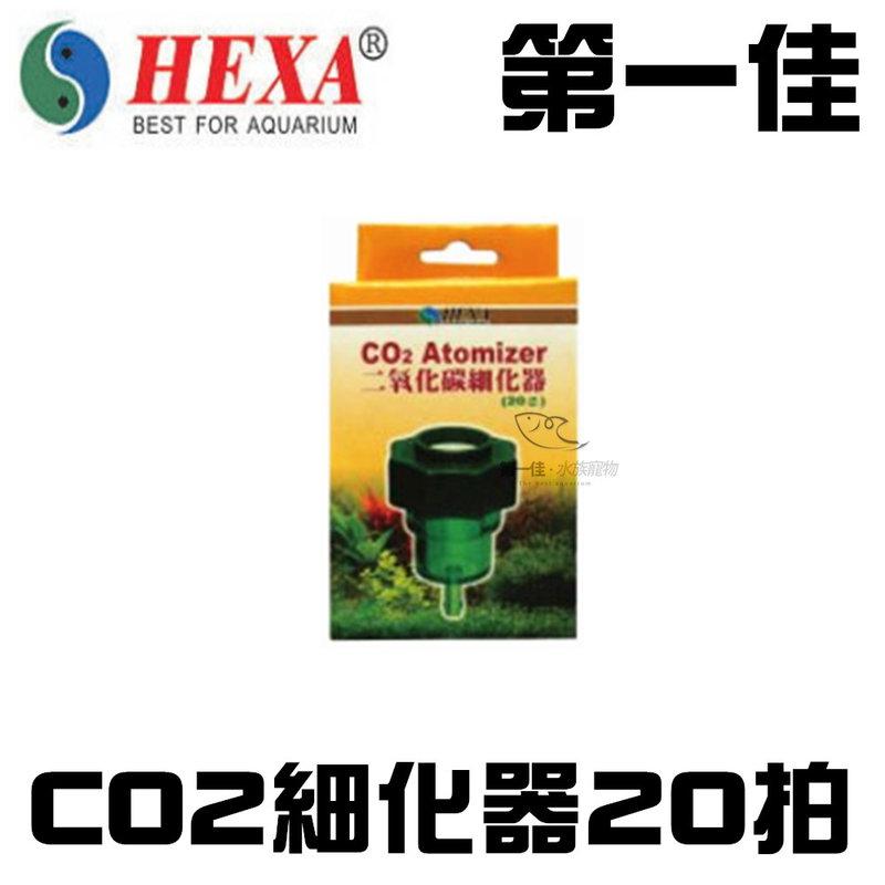 [第一佳 水族寵物] 台灣HEXA海薩 CO2二氧化碳細化器 20拍 超細密