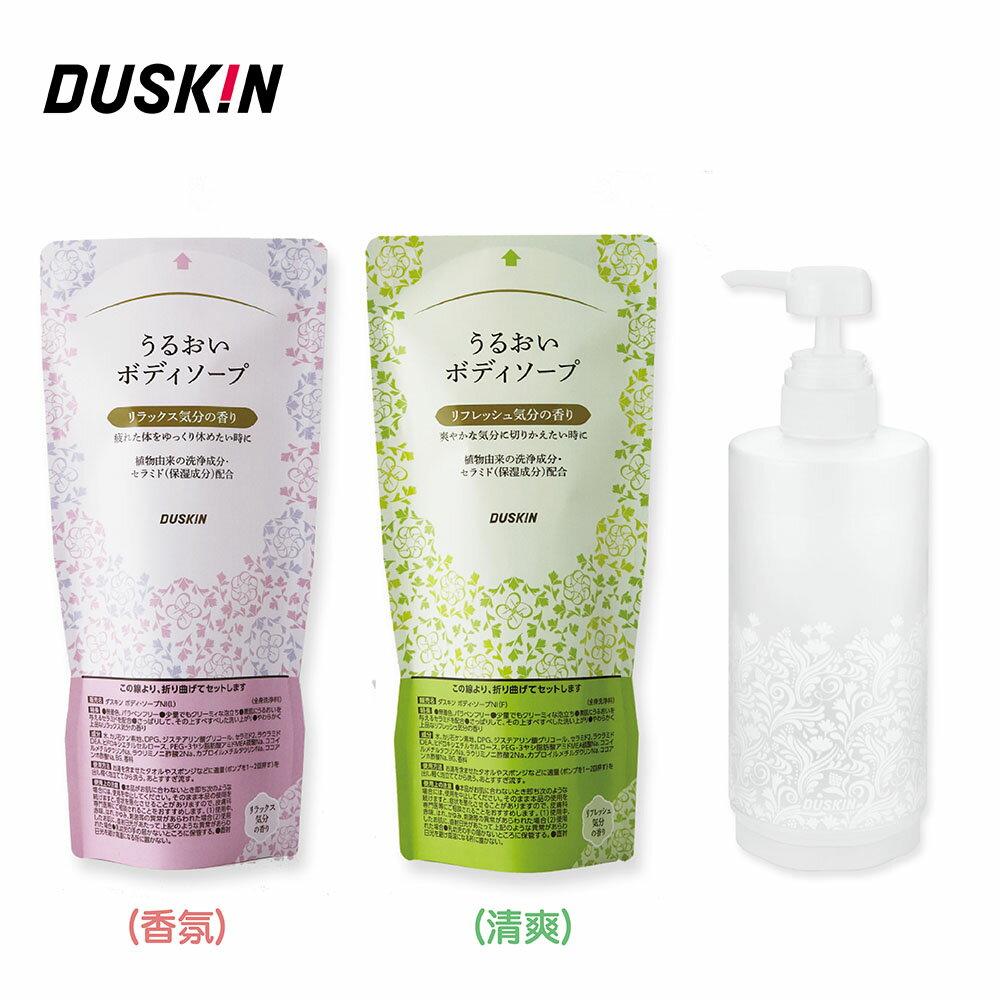 DUSKIN 保濕沐浴乳組 / 專用瓶*1+補充包*1 / 香味任選 / 泡沫細緻好沖洗 0