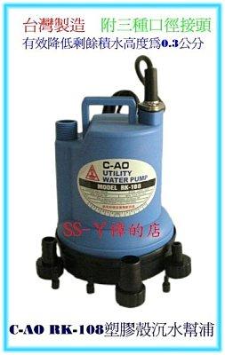 C-AO RK-108 塑膠殼沉水幫浦/沉水馬達/抽水機/水龜-110V-台灣製