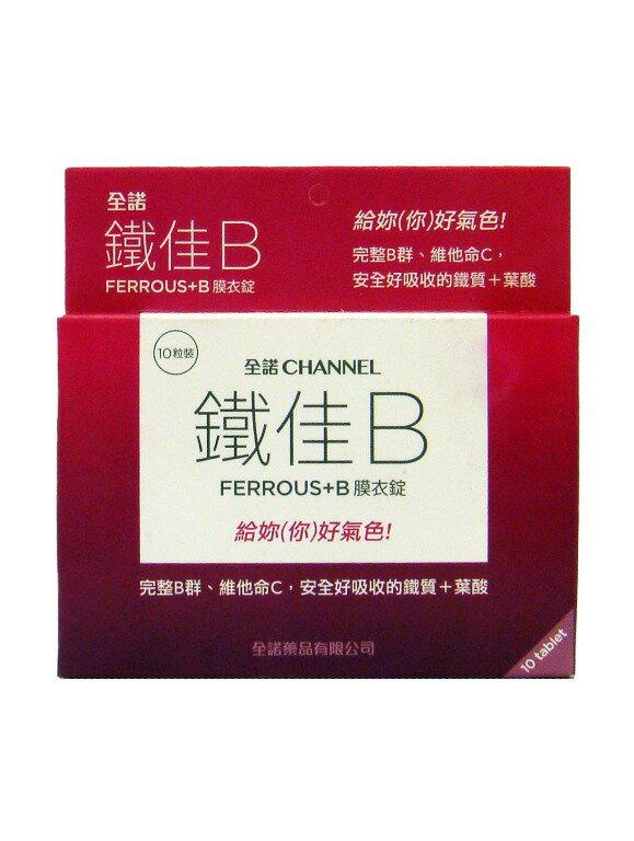 全諾 鐵佳B 10錠 FERROUS+B 膜衣錠 1天1粒給你/妳好氣色 內含完整B群 維他命C 鐵質 葉酸 不分男女活力好 氣色好