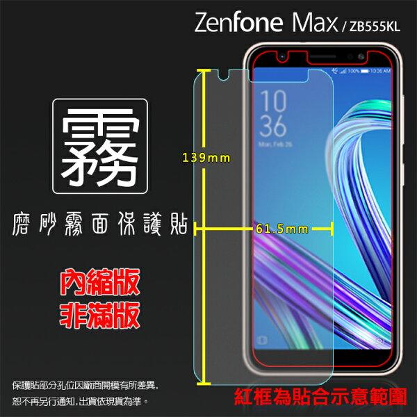 霧面螢幕保護貼ASUSZenFoneMax(M1)ZB555KLX00PD保護貼軟性霧貼霧面貼磨砂防指紋保護膜