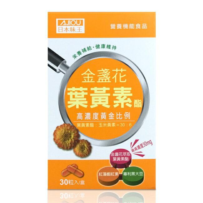 【特惠價】日本味王-金盞花葉黃素酯膠囊30S/盒
