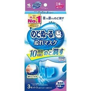 日本 小林製藥 立體加溼口罩 保濕口罩 加濕口罩 日用 (3枚/盒) 立體無香料款