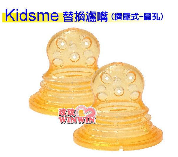 Kidsme咬咬樂輔食器過濾網袋(擠壓式圓孔)一組2入裝No160364,替換濾網奶嘴適合全部kidsme咬咬樂