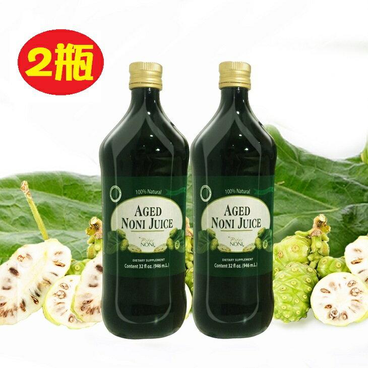 免運費! 有機諾麗果汁-歐盟美國有機雙認證.原裝進口沛德100%有機諾麗果汁946ml/瓶 ( 2瓶裝 )養顏保健聖品!