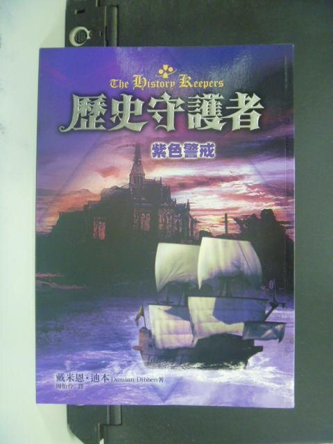 ~書寶 書T8/一般小說_JKC~歷史守護者:紫色警戒_戴米恩.迪本  周怡伶 ~  好康