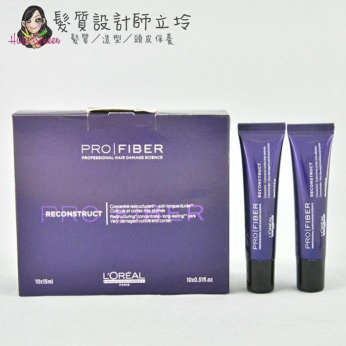 立坽『加強式護髮』台灣萊雅公司貨 LOREAL 倍菲爾3號導入精華15ml HH07