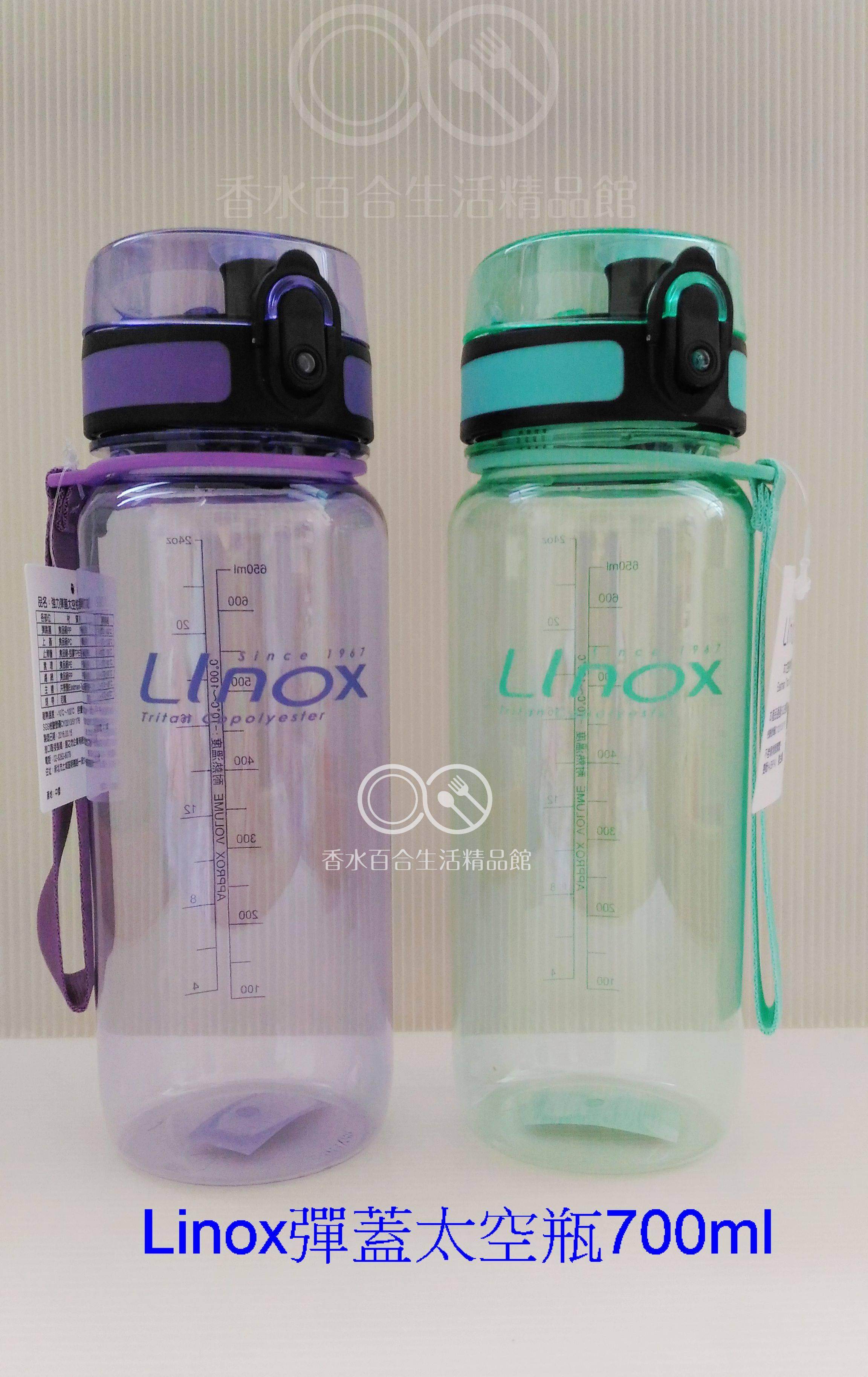 🌟現貨🌟LINOX 強力彈蓋太空瓶-700cc 1 LINOX太空瓶700ml 太空瓶1000ml 非太和工房