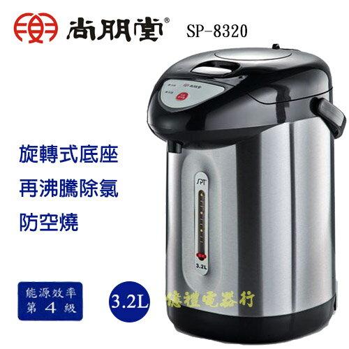 【億禮3C家電館】尚朋堂3.2L熱水瓶SP-8320.#304不鏽鋼內膽