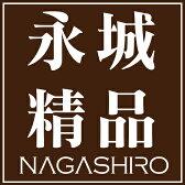 NAGASHIRO永城精品