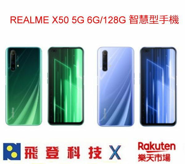 REALME X50 5G 6G/128G 四鏡頭智慧型手機 6.57吋 S765G 8核心CPU S765G 8核心CPU 神腦公司貨