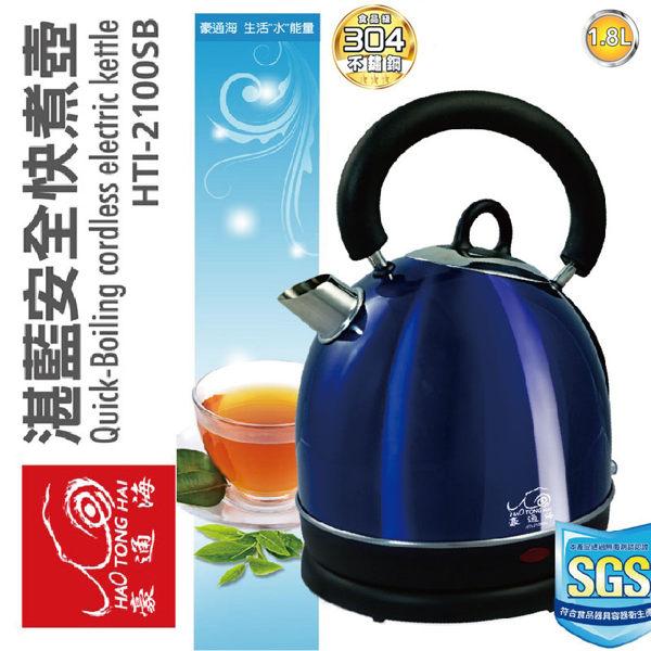 【滿3千,15%點數回饋(1%=1元)】Zushiang 日象 HTI-2100SB 1.8 L 湛藍 安全 快煮壺