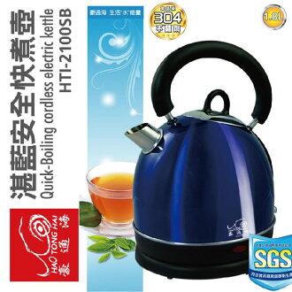 Zushiang 日象 HTI-2100SB 1.8 L 湛藍 安全 快煮壺