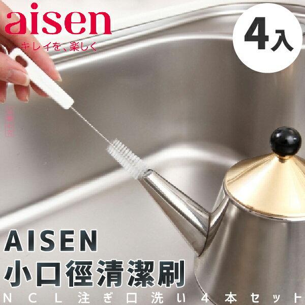 日本品牌【AISEN】小口徑清潔刷4入 K-KB807