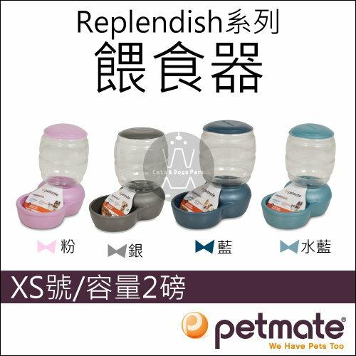 +貓狗樂園+美國Petmate【Replendish系列。餵食器。2磅。XS】500元