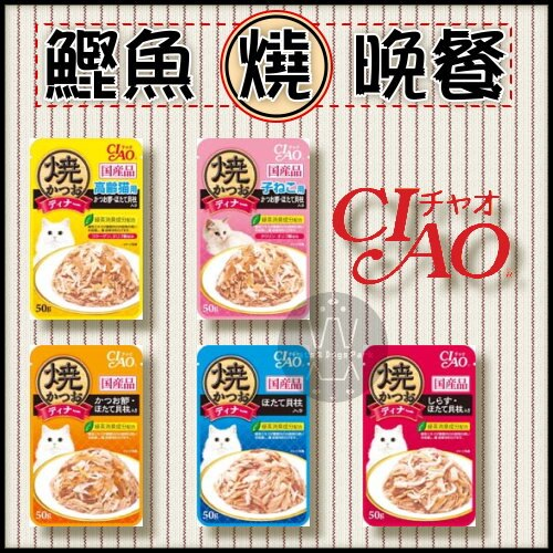 +貓狗樂園+ CIAO|鰹魚燒晚餐。50g|$41--1包入