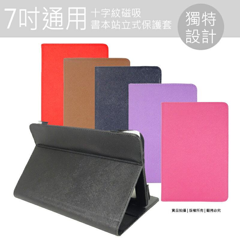 7吋通用 十字紋磁吸書本皮套/立架保護套/華為 HUAWEI MediaPad X2/MediaPad X1/MediaPad 7 Youth 2/榮耀 X1/iDEOS S7 Tablet/MediaPad 7 Vogue/Google Nexus 7/Samsung Tab P1000/Tab2 P3100/Tab 3 P3200/Lenovo A1000