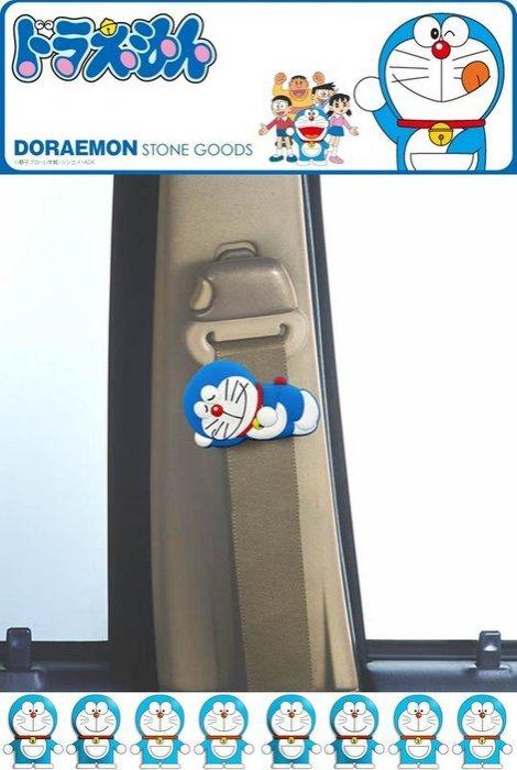 權世界@汽車用品 日本 哆啦A夢 小叮噹 Doraemon 睡姿圖案 安全帶鬆緊扣 固定夾 DR-32