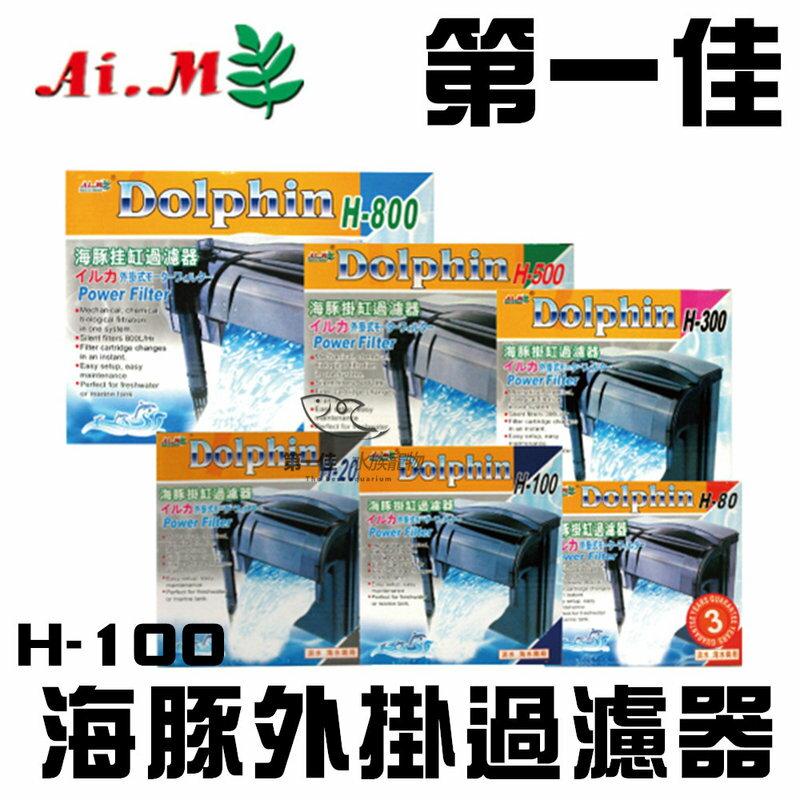 [第一佳 水族寵物] 台灣AI.M(AIM) 海豚外掛過濾器 H-100(230L/H)