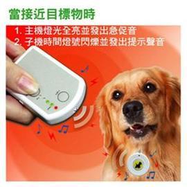 Ardi 401 Pet Tracker 寵物寶貝專用警報追蹤器 2.4G無線雙向高頻技術及訊號發射接收