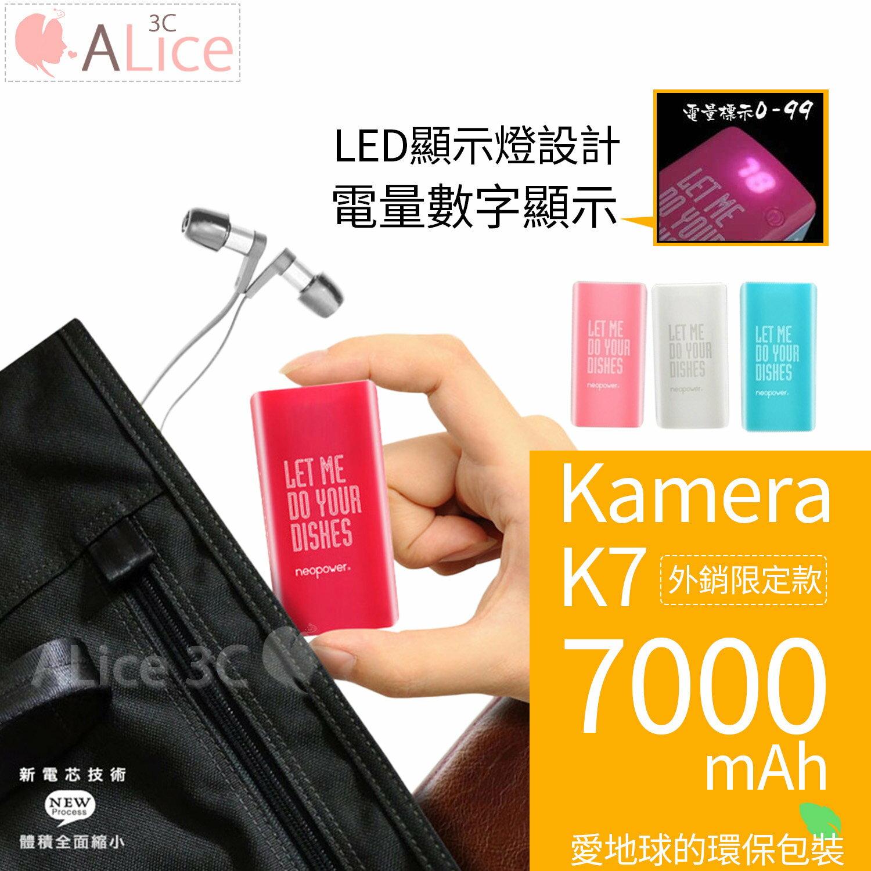 Kamera Nep Power K7 7000mAh 行動電源【E6-004】LED電量顯示 體積小 非S7