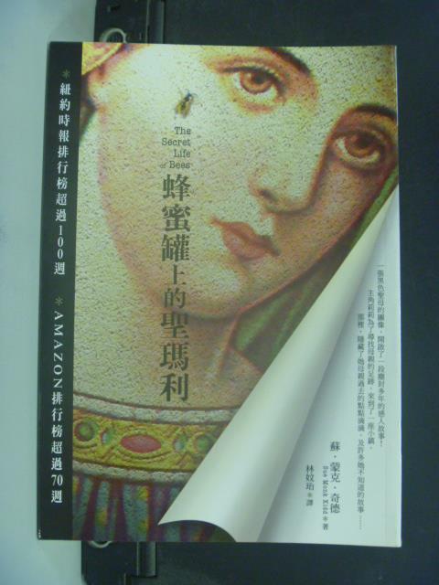 【書寶二手書T9/翻譯小說_JJO】蜂蜜罐上的聖瑪利_蘇.蒙克.奇德