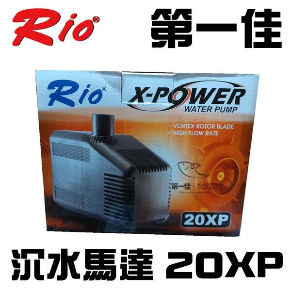 [第一佳水族寵物]台灣RIO第二代省電沉水馬達.20XP免運