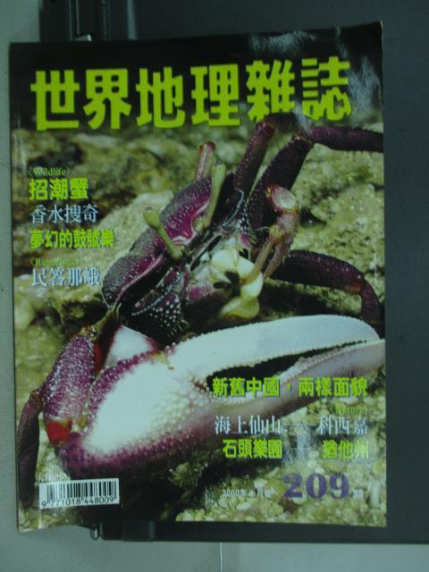 【書寶二手書T1/雜誌期刊_QNX】世界地理雜誌_209期_招潮蟹等