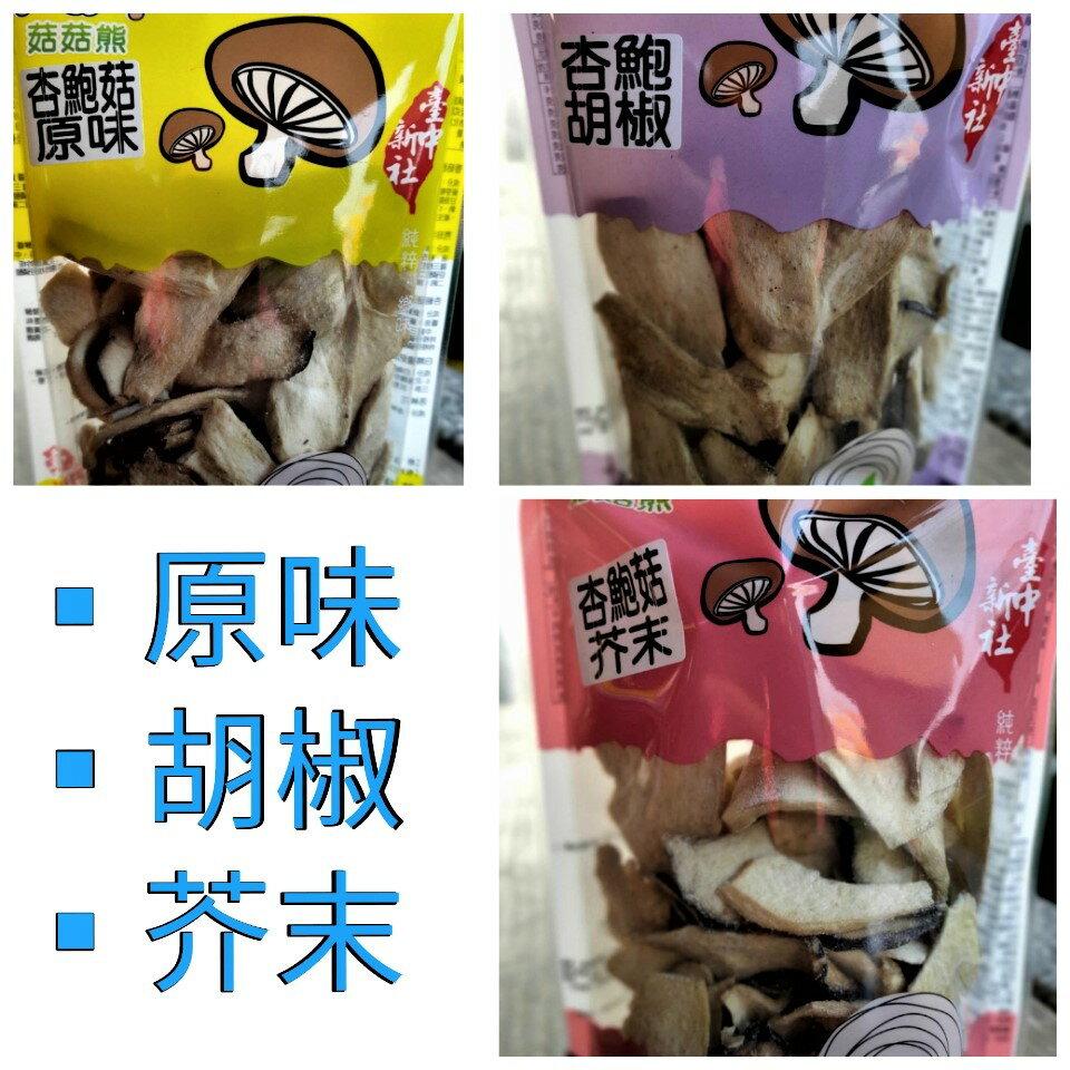 菇菇熊 杏鮑菇脆片100g/包 菇脆片  蔬果脆片 乾燥餅乾 零食