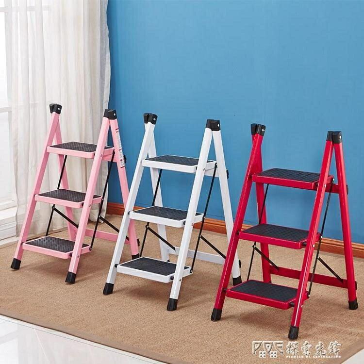 11.11 折扣 梯子家用摺疊梯凳多 扶梯加厚鐵管踏板室內人字梯三步梯小梯子ATF