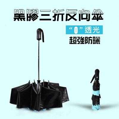 反向傘|黑膠雨傘-自動三折8骨純色摺疊傘5色73pp221【獨家進口】【米蘭精品】