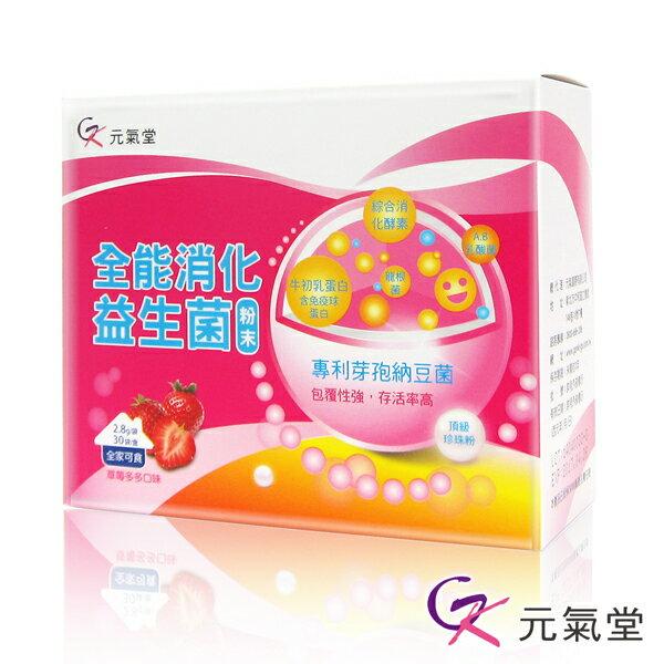◆原廠◆元氣堂全能消化益生菌(30包╱盒 )