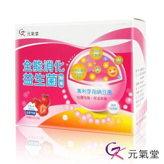 【元氣堂】全能消化益生菌(30包╱盒 )