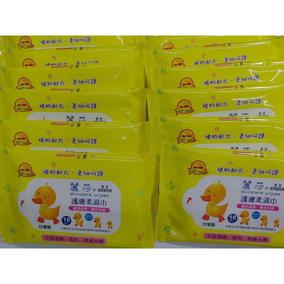 【憨吉小舖】【臺灣製造】麗莎護膚柔絲巾10枚入/包  濕紙巾、隨身包