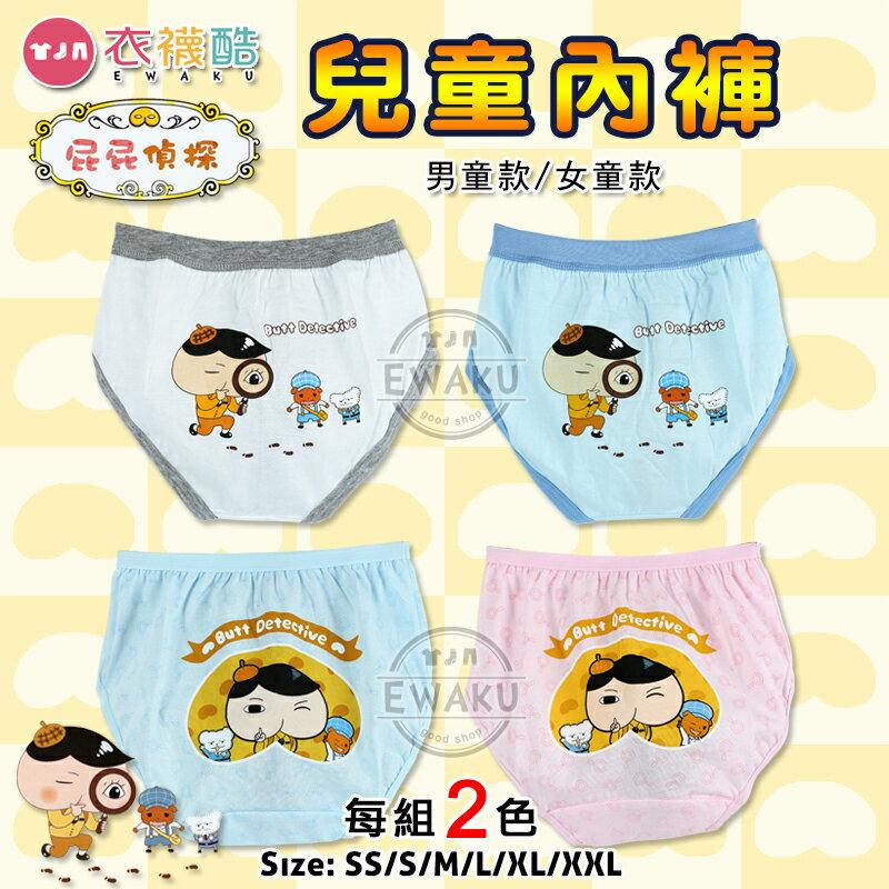[衣襪酷] 屁屁偵探 兒童內褲 男童三角褲 女童三角褲 每組2色 純棉 台灣製