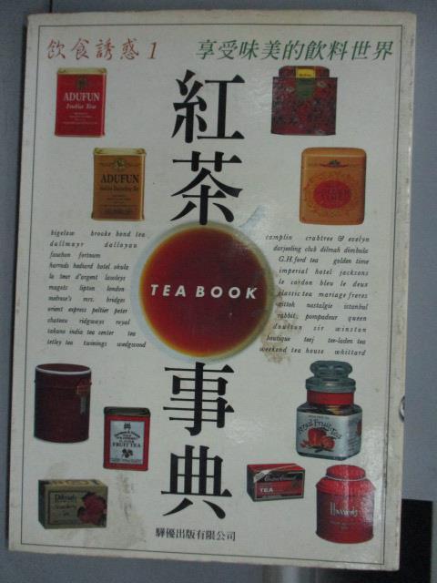 ~書寶 書T8/嗜好_IBI~紅茶事典