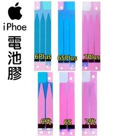 iPhone電池膠 i5/5C/5S/SE/i6/6s/i6+/6s+/i7/i7+ 蘋果電池雙面膠